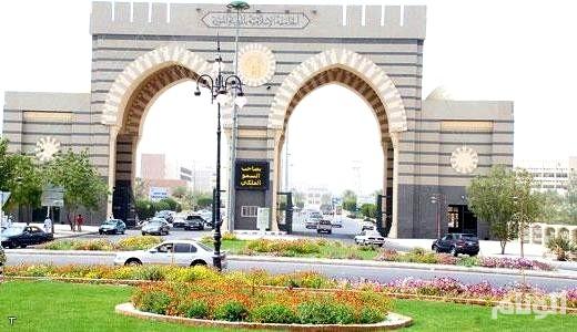بدء القبول للدراسة في الجامعة الإسلامية بالمدينة