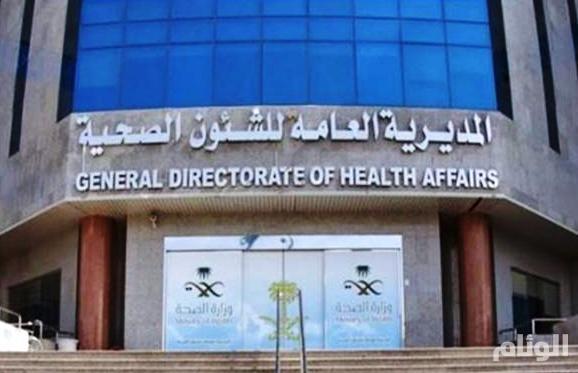 منظمة الصحة العالمية بصدد تصنيف المدينة المنورة ضمن برنامج المدن الصحية العالمية