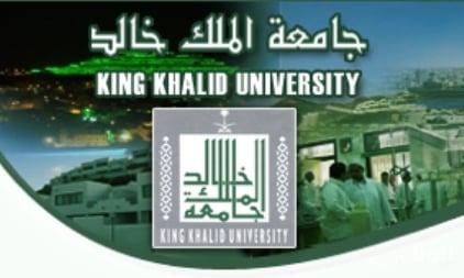 جامعة الملك خالد تعلن عن موعد فتح بوابتها الالكترونية لاستقبال طلبات التسجيل