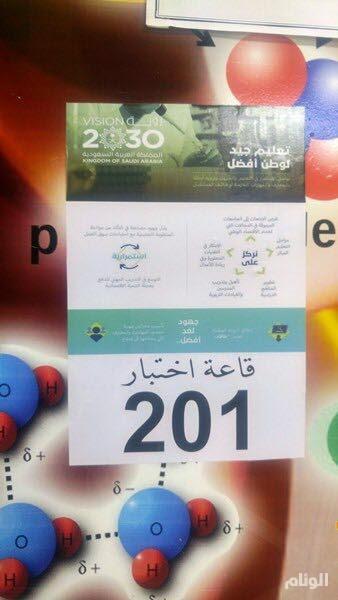 الرؤية السعودية 2030 تتصدر المشهد في لجان الاختبارات بثانوية الملك عبدالعزيز