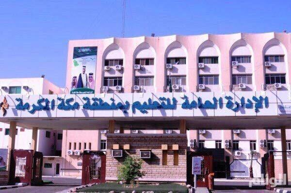 تعليم مكة يستعد لاستقبال 19 طالب وطالبة من سفراء حماة الوطن