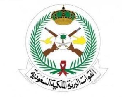 القوات البرية السعودية تعلن بدء التقديم لــ «120» وظيفة