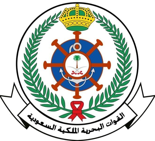 القوات البحرية السعودية تعلن فتح باب القبول لحملة الشهادة الثانوية العامة