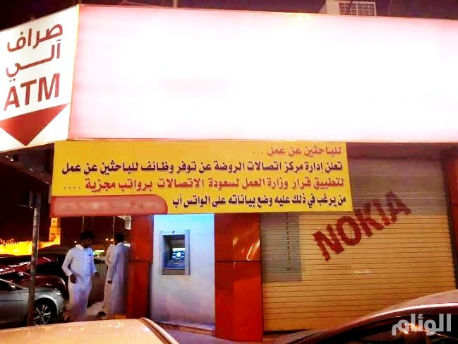مجمعات اتصالات بالمناطق ترفع لافتات «وظائف» متاحه للسعوديين برواتب مجزية