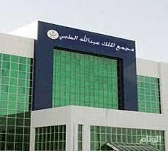 مواطن يشتكي من الإهمال بطوارئ مجمع الملك عبدالله الطبي بجدة