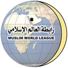 رابطة العالم الإسلامي: الإبادة الجماعية ضد الروهينجيين وصمة في جبين الإنسانية