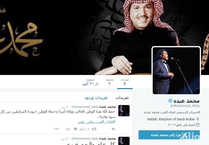 ليلة العيد.. فنان العرب ينضم لـ«تويتر»