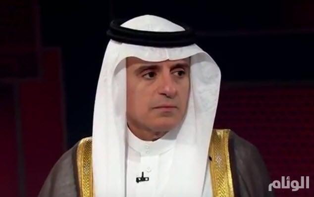 عادل الجبير : اجتماع مكة بشأن دعم الأردن يؤكد حرص المملكة على تنمية واستقرار الدول العربية