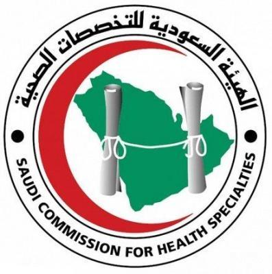 «التخصصات الصحية» تقر تحويل امتحانات برامج شهادة الاختصاص السعودية لامتحانات رقمية