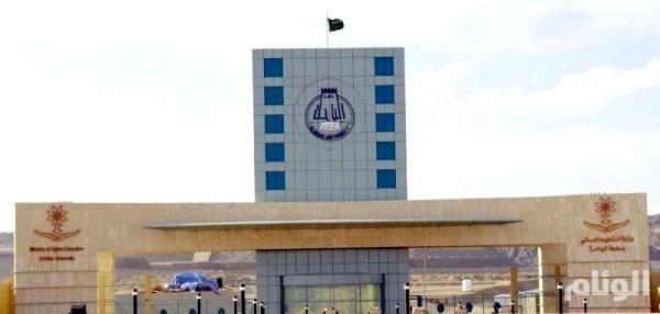 جامعة الباحة تعلن شروط ومواعيد القبول للعام القادم
