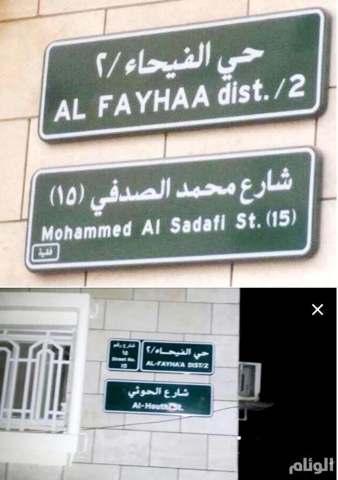 أمانة جدة: لا صحة لوجود شارع «الحوثي» في حي الفيحاء ٢