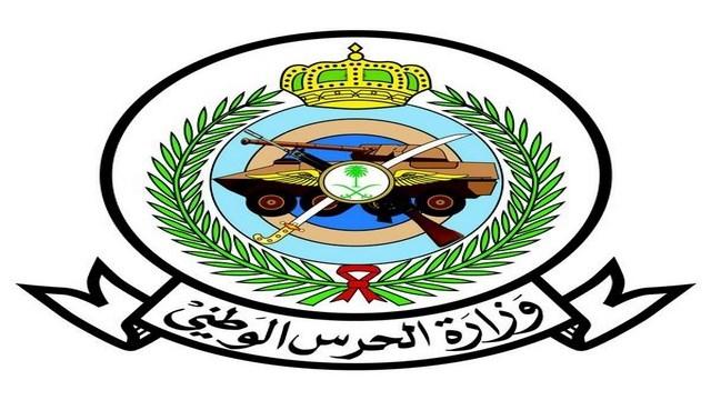 الحرس الوطني: وفاة مدرب وإصابة متدرب خلال حادث لطائرة عمودية