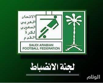 """""""الانضباط"""" تغرم أندية الأهلي والهلال والنصر"""