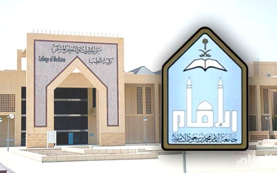 تفاصيل الوظائف الشاغرة للجنسين بجامعة الإمام