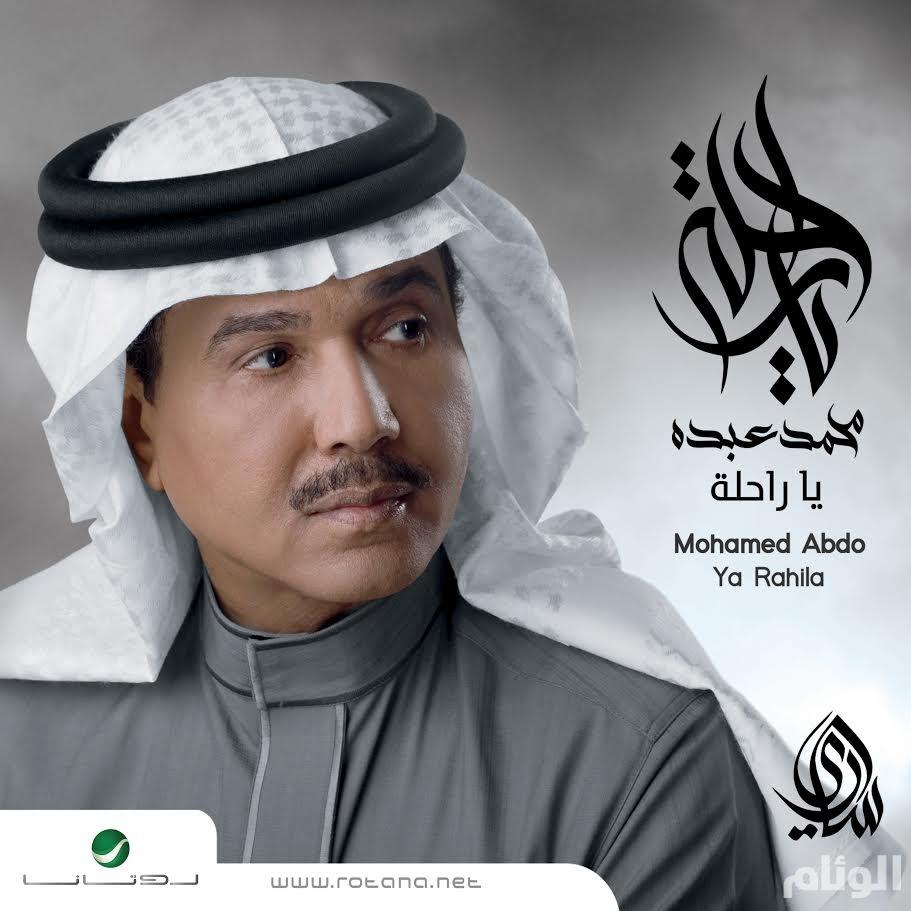 """""""يا راحلة"""" ألبوم العام في جديد محمد عبده"""