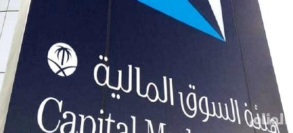 السوق المالية تزيد فرص تمكين المستثمر الأجنبي للدخول إلى السوق السعودية