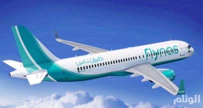 «طيران ناس» يفتح باب التوظيف للمضيفين الجويين السعوديين