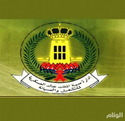 توفر وظائف لحملة الدبلوم بمدينة الملك خالد العسكرية بحفر الباطن