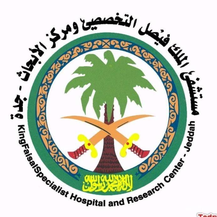 مستشفى الملك فيصل التخصصي يطرح عدد من الوظائف الشاغرة