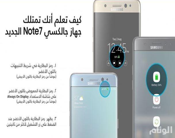 سامسونج تبدأ برنامج استبدال هاتفها جالاكسي نوت 7 في السعودية