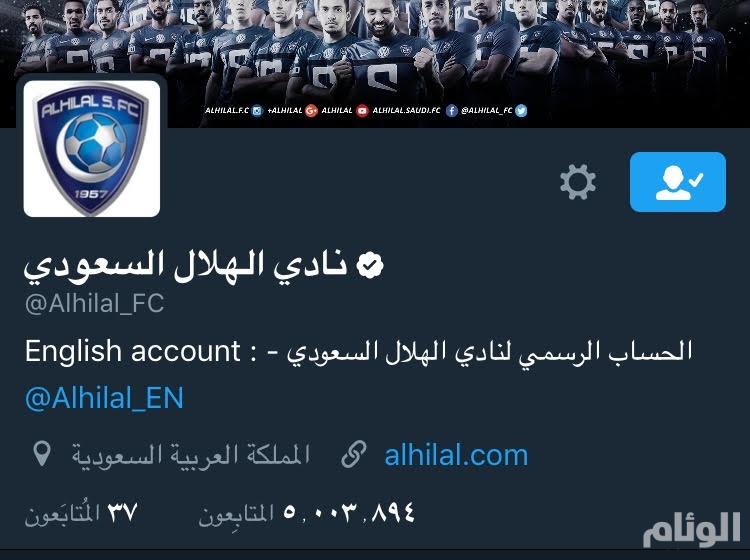 """حساب الهلال في """"تويتر"""" الأول آسيويًا والتاسع عالميًا"""