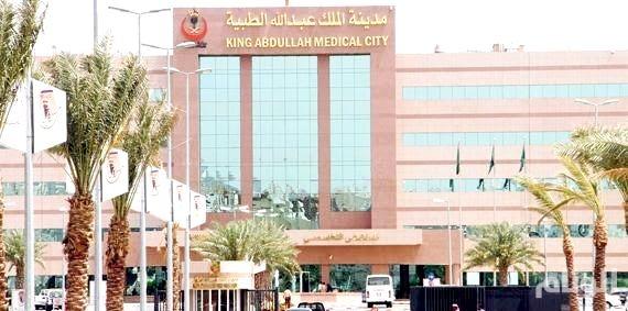 «عبدالله الطبية» تنجح في علاج أورام دماغية بتقنية الجراحة الإشعاعية