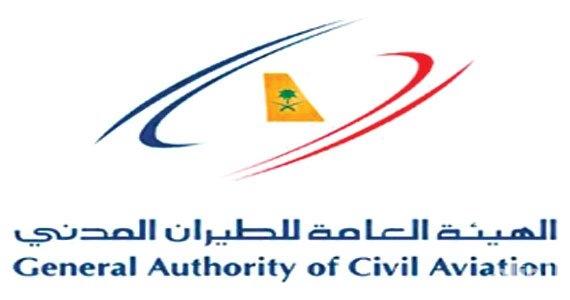 الهيئة العامة للطيران المدني تؤكد سلامة أنظمة الطيران والملاحة الجوية