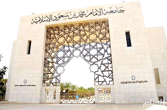 وظائف بنظام العقود بجامعة الإمام محمد بن سعود
