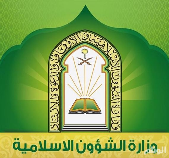 وزير الشؤون الإسلامية يعيد تشكيل اللجنة العليا لأعمال الوزارة بالحج