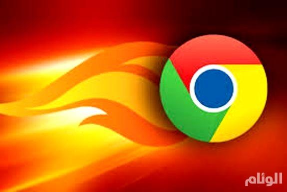 «غوغل» تسد 22 ثغرة أمنية في متصفح كروم
