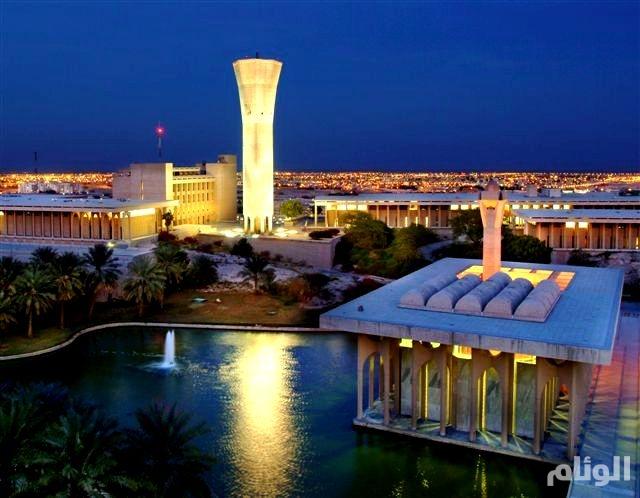 توفر وظائف أكاديمية وبحثية شاغرة بجامعة الملك فهد للبترول والمعادن
