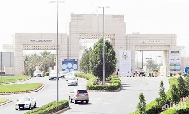 «جامعة أم القرى» تعلن عن موعد القبول ببرامج الدراسات العليا المسائي