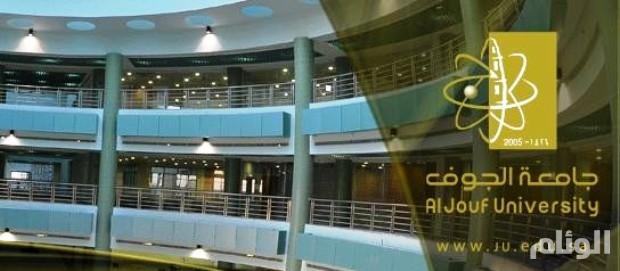 «جامعة الجوف» تودع مكأفات الطلاب والزيادة ١٠٪