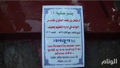 زملاء موظف متوفى بتعليم عفيف يقومون بحفر آبار إرتوازية في بنغلاديش