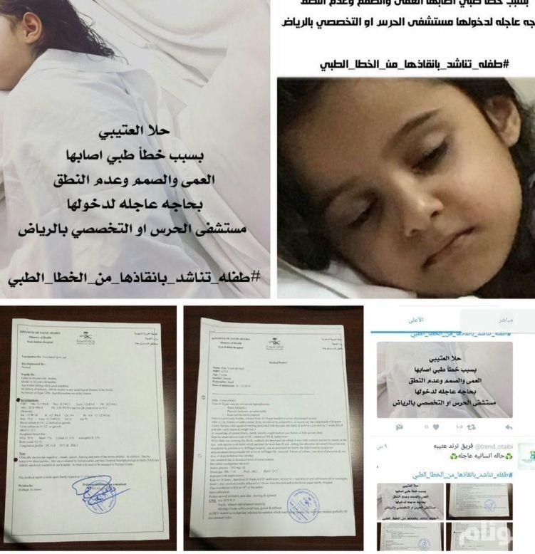 والد «حلا العتيبي» يناشد الأمير متعب بعلاج ابنته في أحد المستشفيات المتخصصة