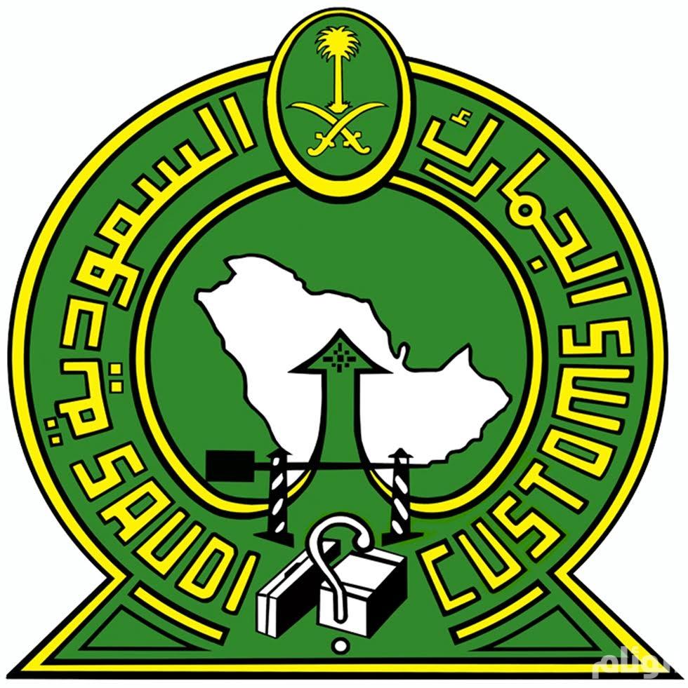 الجمارك السعودية: لن نسمح بالمساس بكرامة أي من منسوبينا أو التعدي عليهم