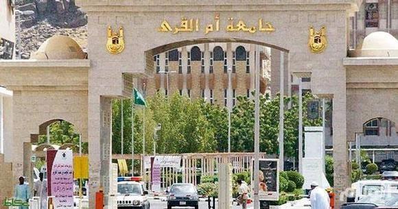 جامعة أم القرى تحدد مواعيد القبول للدراسات العليا للعام القادم