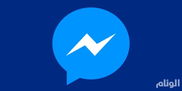 إطلاق خدمة تحويل الأموال دولياً لأول مرة عبر برنامج محادثات «فيسبوك»