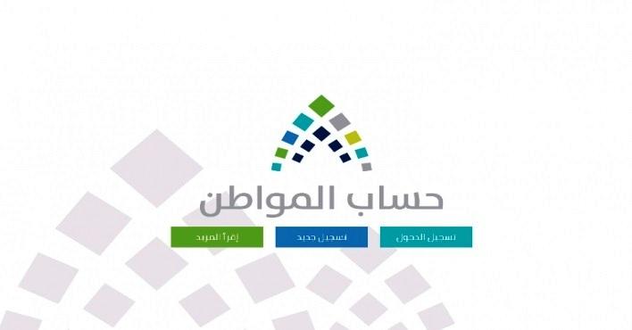 «حساب المواطن» يختار الأسرة وحدة أساسية بدلا من الفرد في «الدعم»
