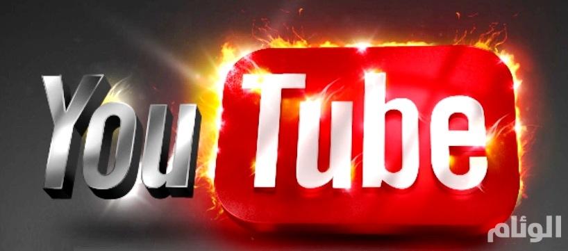 يوتيوب تحذف 100 ألف فيديو يحض على الكراهية