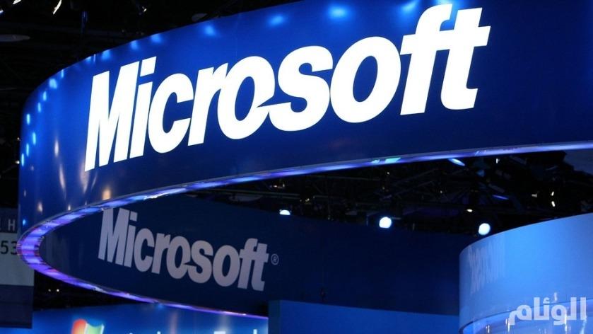 مايكروسوفت تسد ثغرة أمنية خطيرة