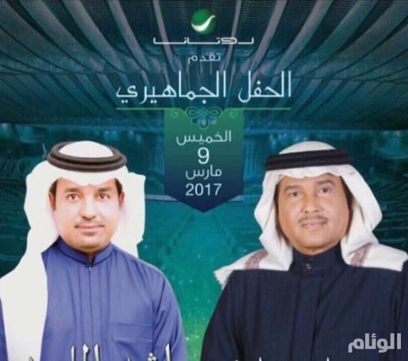 محمد عبده وراشد الماجد يحييان حفلًا غنائيًا ضخمًا بالرياض في 9 مارس