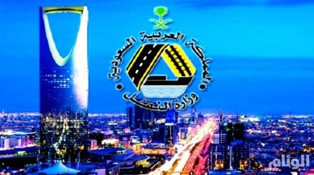 هيئة النقل العام تعلن توفر من الوظائف الشاغرة للسعوديين والسعوديات