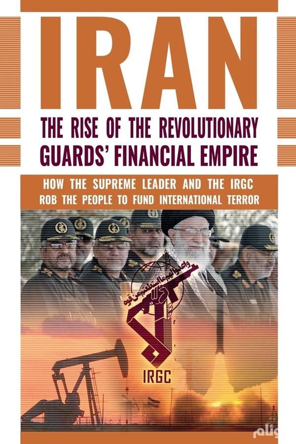 كتاب يكشف حقيقة توسع الإمبراطورية المالية للحرس الثوري الإيراني