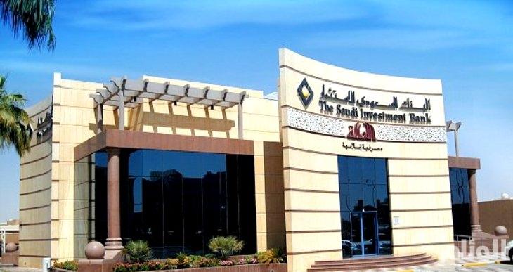 البنك السعودي للاستثمار يطرح وظائف إدارية شاغرة للسعوديين والسعوديات