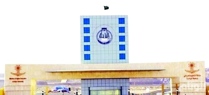 مدير جامعة الباحة يصدر قراراً بعدد من الترقيات في الجامعة