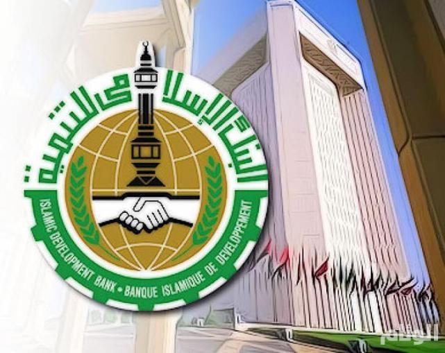 البنك الإسلامي للتنمية يطرح وظائف شاغرة في مدينة جدة