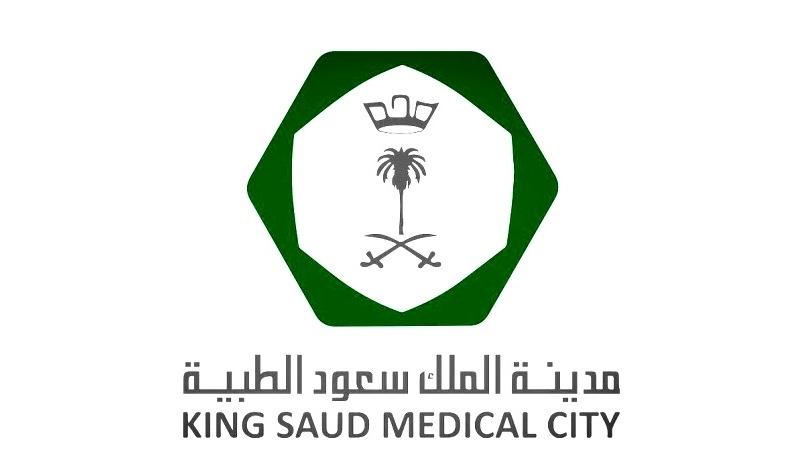 مدينة الملك سعود الطبية تطرح وظائف شاغرة للرجال والنساء