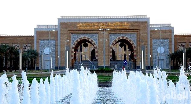 تفاصيل الوظائف الشاغرة في جامعة نورة