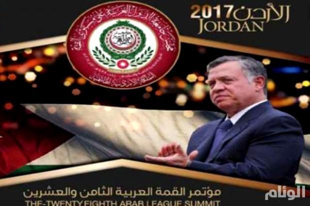 «الأردن الخليجي» هل سيكون حاضرًا بين ثنايا القمة العربية؟